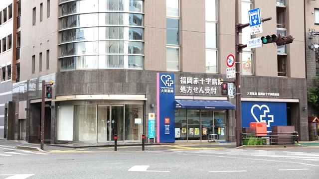 大賀薬局 福岡赤十字病院前店の画像