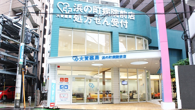 大賀薬局 浜の町病院前店の画像