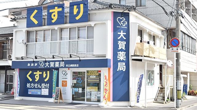 大賀薬局 市立病院前店の画像