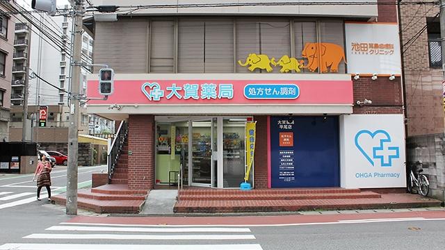 大賀薬局 平尾店の画像