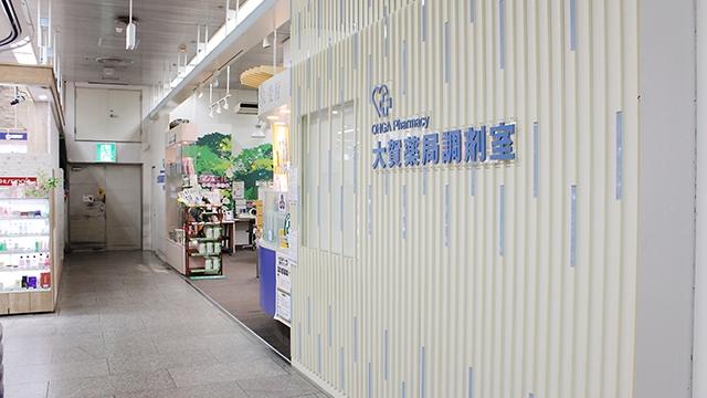 大賀薬局 福ビル店の画像