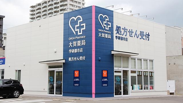 大賀薬局 学研都市店の画像