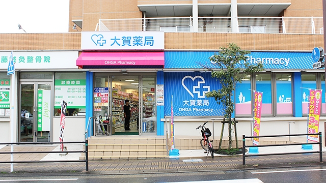 大賀薬局 吉塚駅東口店の画像
