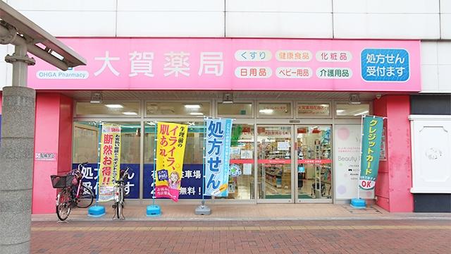 大賀薬局 花畑店の画像