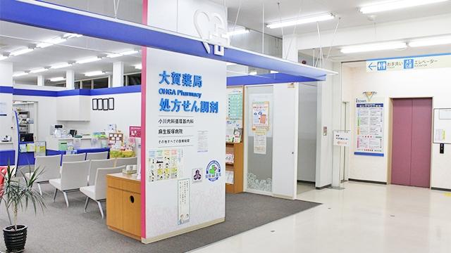 大賀薬局 飯塚あいタウン店の画像