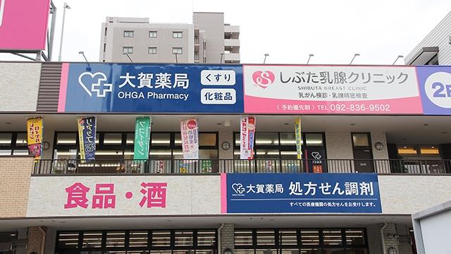 大賀薬局 姪浜駅前店の画像