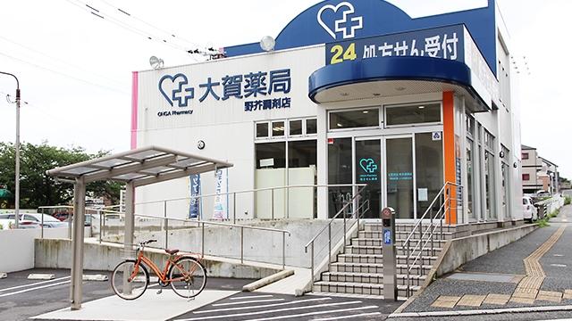 大賀薬局 野芥調剤店の画像