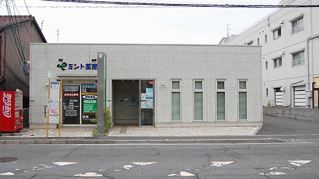 ミント薬局 草津店の画像