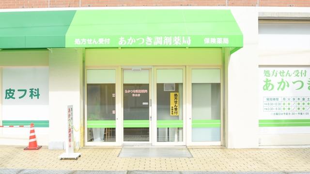 あかつき調剤薬局 花北店の画像
