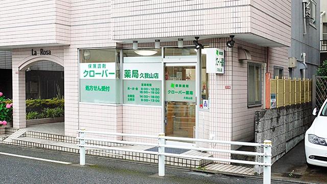 クローバー薬局 久我山店の画像