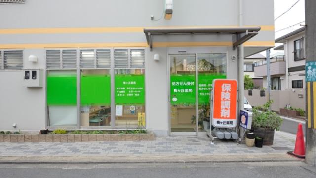 梅ヶ丘薬局の画像