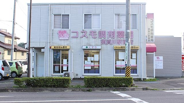 コスモ調剤薬局 須賀川駅前店の画像