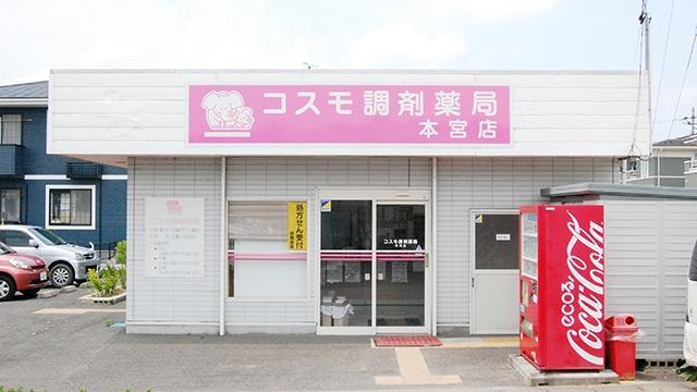 コスモ調剤薬局 本宮店の画像