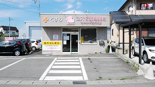 コスモ調剤薬局 かみのやま矢来店の画像