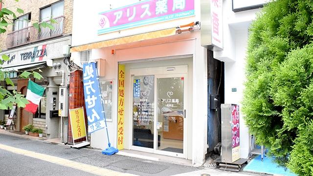 アリス薬局 大塚店の画像