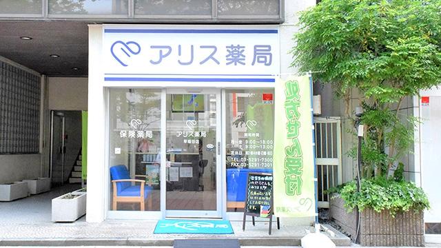 アリス薬局 早稲田店の画像