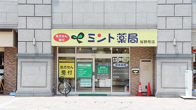 ミント薬局 桜野町店の画像