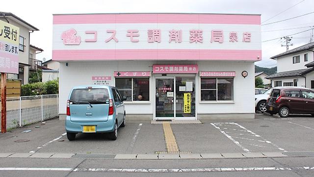 コスモ調剤薬局 泉店の画像
