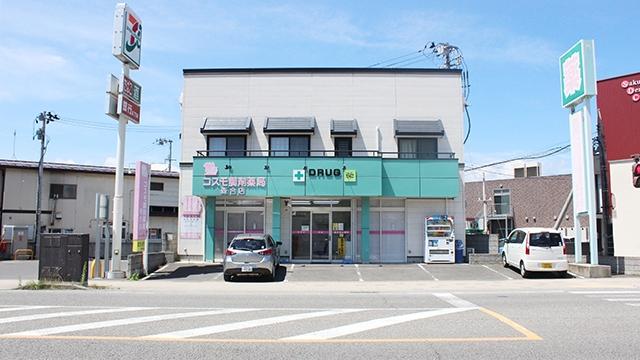 コスモ調剤薬局 森合店の画像