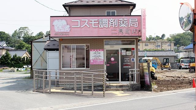 コスモ調剤薬局 二見町店の画像