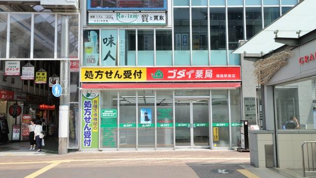 ゴダイ薬局 姫路駅前店の画像