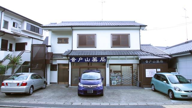音戸山薬局の画像