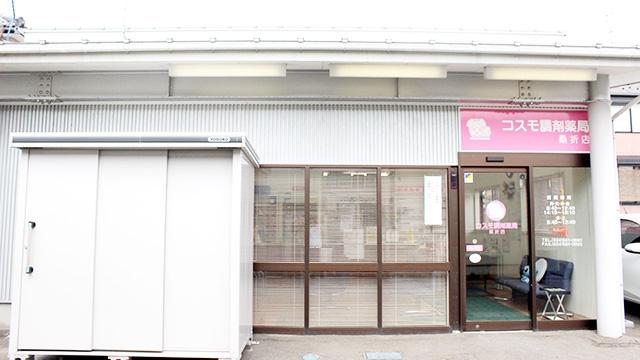 コスモ調剤薬局 桑折店の画像