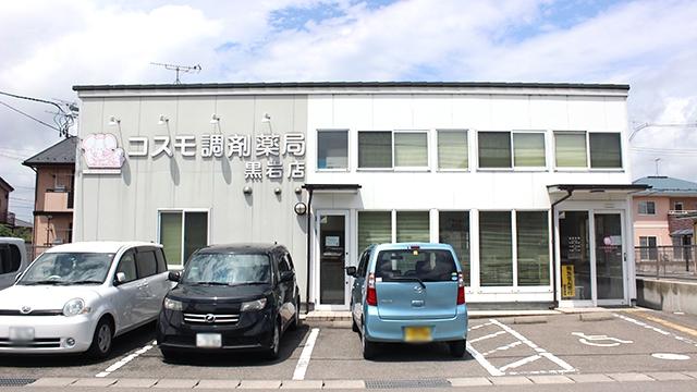 コスモ調剤薬局 黒岩店の画像