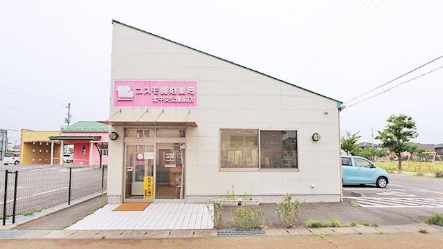 コスモ調剤薬局 北中央公園前店の画像