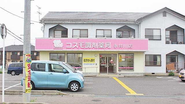 コスモ調剤薬局 永井川店の画像