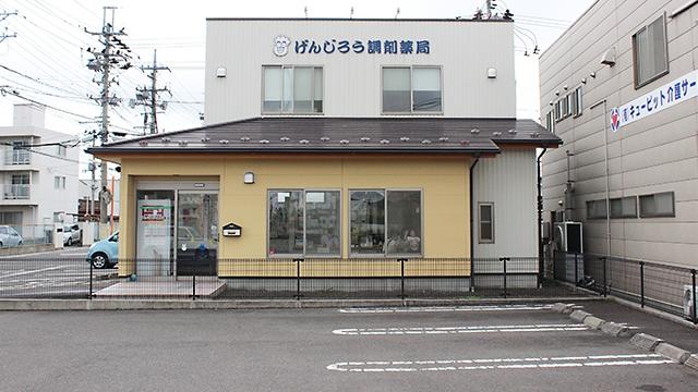 げんじろう調剤薬局 泉店の画像