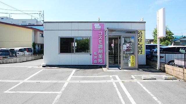 コスモ調剤薬局 長井店の画像