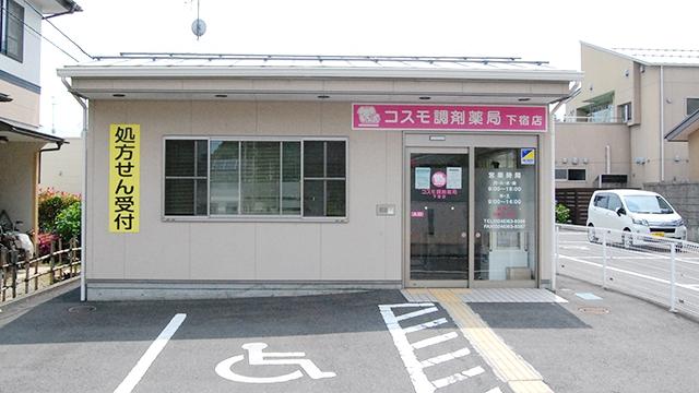 コスモ調剤薬局 下宿店の画像