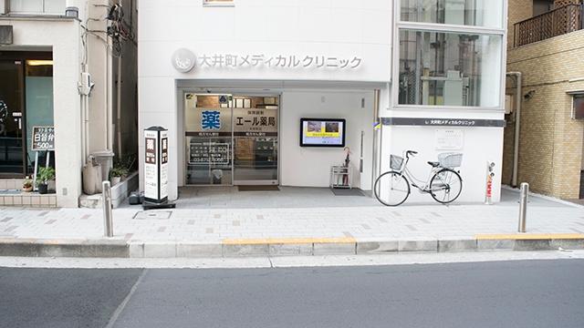 エール薬局 大井町店の画像