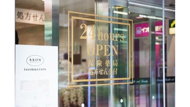 ウエルシア薬局 日本橋1号店の画像