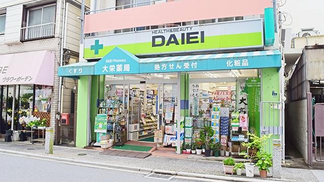 大栄薬局の画像