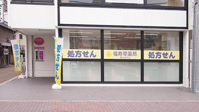 福寿草薬局 横浜関内店の画像