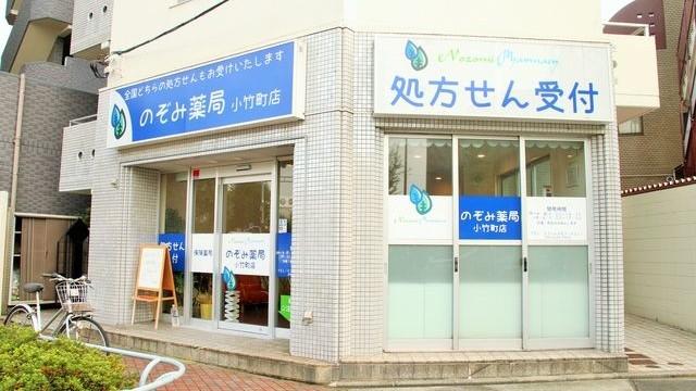 のぞみ薬局小竹町店の画像
