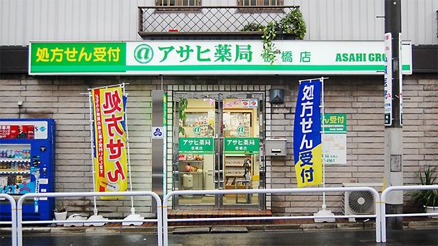 アサヒ薬局板橋店の画像