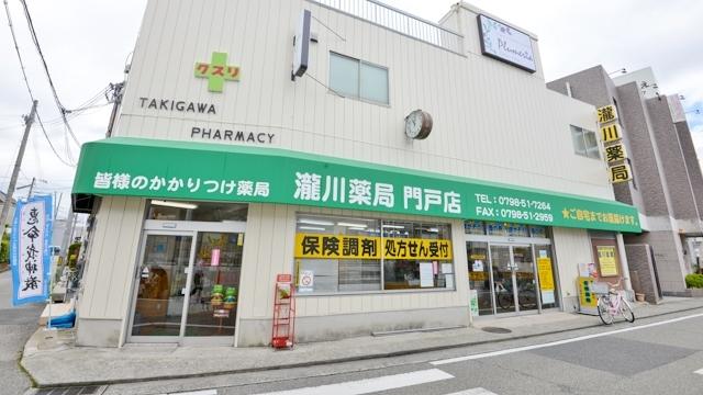 瀧川薬局 門戸店の画像