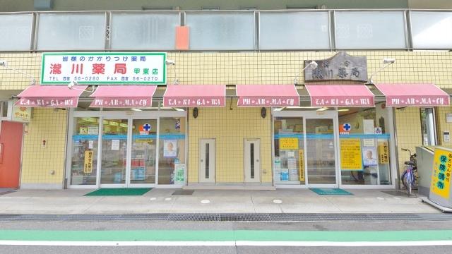 瀧川薬局 甲東店の画像