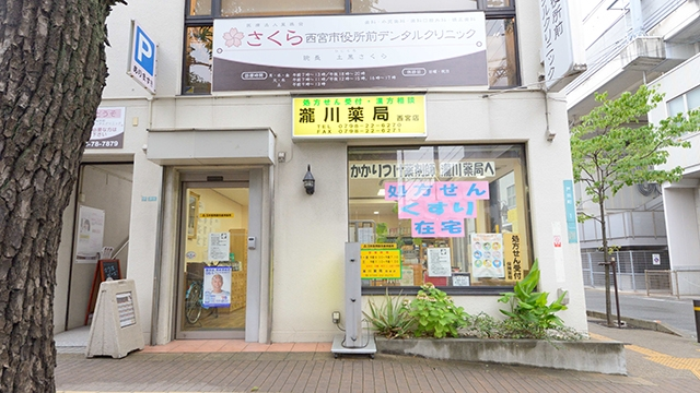 瀧川薬局 西宮店の画像