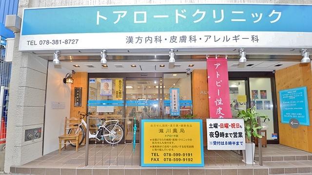 瀧川薬局 トアロード店の画像
