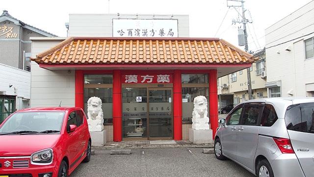 哈爾濱漢方薬局の画像