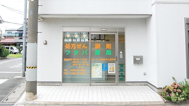 フタバ薬局の画像