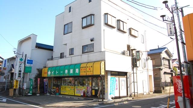 イトー寿薬局の画像