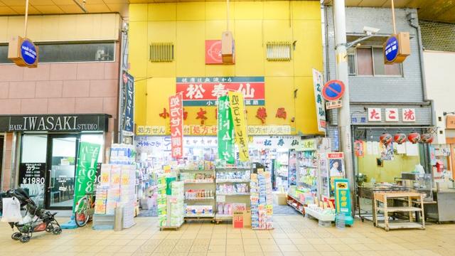 小島太陽堂薬局の画像