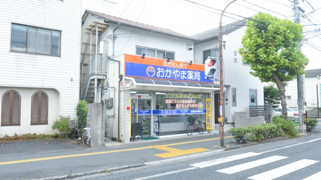 おかやま薬局 岡北店の画像