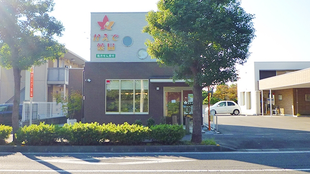 かえで薬局 伊勢崎太田町の画像