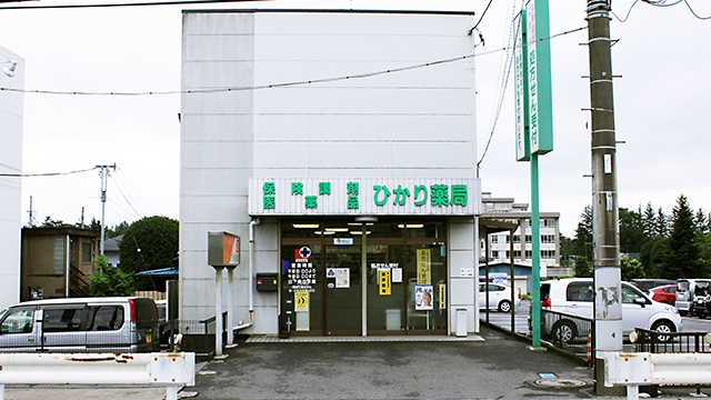 ひかり薬局 笠幡店の画像